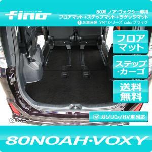 ◇fino◇フィーノ 80系ノア・ヴォクシー フロアマット+ステップマット+トランクマット 送料無料|y-mt