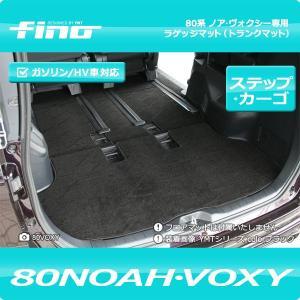 ◇fino◇フィーノ 80系ノア・ヴォクシー ラゲッジマット(トランクマット)|y-mt