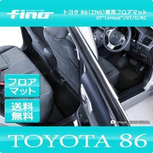 ◇fino◇フィーノ トヨタ 86ハチロク フロアマット 送料無料!|y-mt