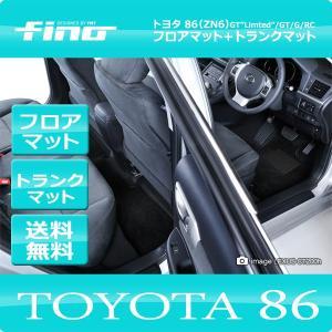 ◇fino◇フィーノ トヨタ 86ハチロク フロアマット+トランクマット 送料無料!|y-mt