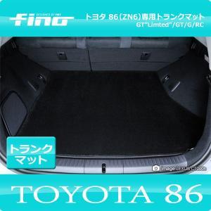 ◇fino◇フィーノ トヨタ 86ハチロク トランクマット(ラゲッジマット)|y-mt