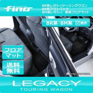 ◇fino◇フィーノ BR系レガシィツーリングワゴンフロアマット 送料無料!|y-mt
