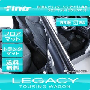 ◇fino◇フィーノ BR系レガシィツーリングワゴンフロアマット+トランクマット 送料無料!|y-mt