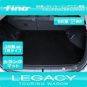 ◇fino◇フィーノ BR系レガシィツーリングワゴン トランクマット(ラゲッジマット)|y-mt