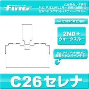 ◇fino◇フィーノ C26セレナ 2NDラグマット+フロントウォークスルーマット|y-mt