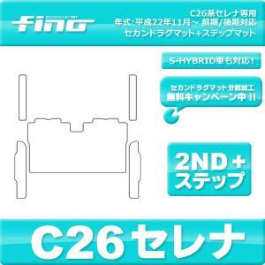 ◇fino◇フィーノ C26セレナ 2NDラグマット+ステップマット|y-mt