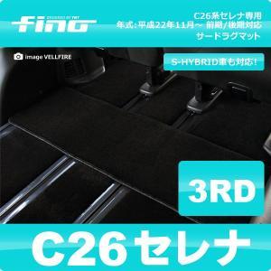 ◇fino◇フィーノ C26セレナ サードラグマット|y-mt