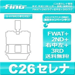 ◇fino◇フィーノ C26セレナフロントウォークスルーマット+2NDラグマット+3RDラグマット送料無料|y-mt
