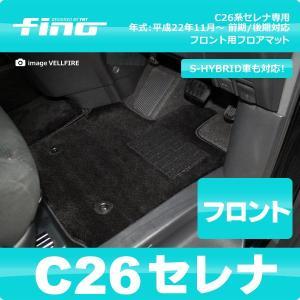 ◇fino◇フィーノ C26セレナ フロント用フロアマット|y-mt
