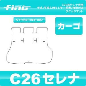 ◇fino◇フィーノ C26セレナ ラゲッジマット(カーゴマット)|y-mt