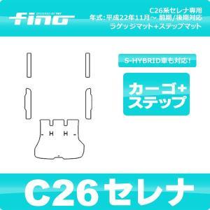 ◇fino◇フィーノ C26セレナ ラゲッジマット+ステップマット|y-mt