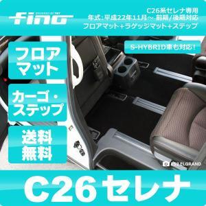 ◇fino◇フィーノ C26セレナ フロアマット+ラゲッジマット+ステップマット 送料無料|y-mt