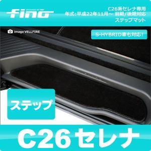 ◇fino◇フィーノ C26セレナ ステップマット|y-mt