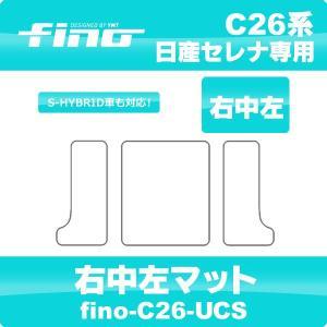◇fino◇フィーノ C26セレナ 右中左マット|y-mt