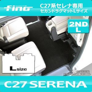 ◇fino◇フィーノ 新型セレナ C27 セカンドラグマットLサイズ|y-mt