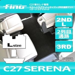 ◇fino◇フィーノ C27セレナ  セカンドラグマットLサイズ+2列目通路マット小|y-mt
