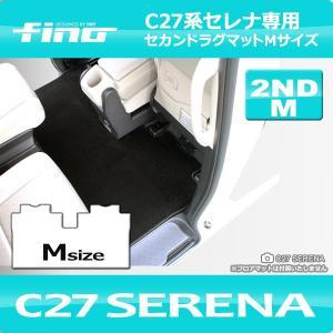 ◇fino◇フィーノ 新型セレナ C27 セカンドラグマットMサイズ|y-mt