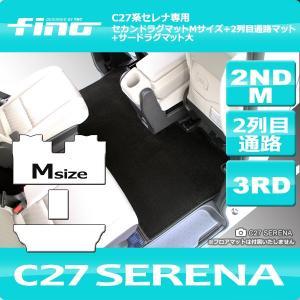 ◇fino◇フィーノ C27セレナ  セカンドラグマットMサイズ+2列目通路マット大|y-mt