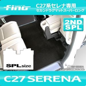 ◇fino◇フィーノ 新型セレナ C27 セカンドラグマット スーパーロング|y-mt