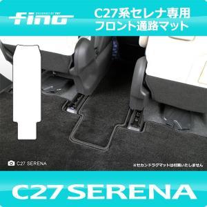 ◇fino◇フィーノ 新型セレナ C27 フロント通路マット|y-mt