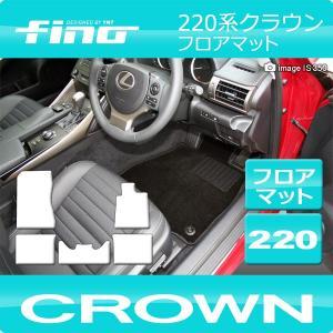 ◇fino◇新型 クラウン 220系 クラウン ハイブリッド フロアマット Finoシリーズ フィーノ|y-mt