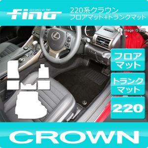 ◇fino◇新型 クラウン 220系 クラウン ハイブリッド フロアマット+ラゲッジマット Finoシリーズ フィーノ|y-mt