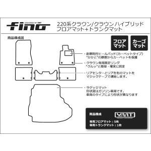◇fino◇新型 クラウン 220系 クラウン ハイブリッド フロアマット+ラゲッジマット Finoシリーズ フィーノ y-mt 07