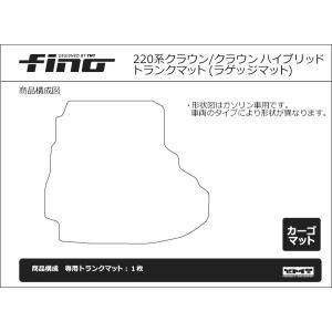 ◇fino◇新型 クラウン 220系 クラウン ハイブリッド ラゲッジマット(トランクマット) Finoシリーズ フィーノ|y-mt|03