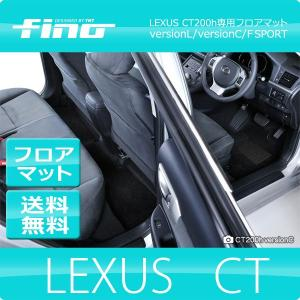 ◇fino◇フィーノ LEXUS CT200h フロアマット送料無料|y-mt