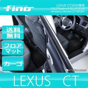 ◇fino◇フィーノ LEXUS CT200h フロアマット+ラゲッジマット(トランクマット)送料無料|y-mt