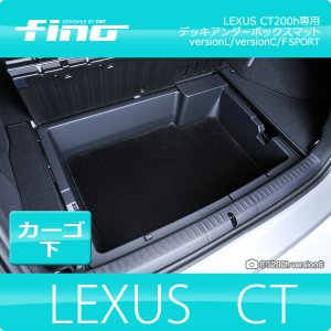 ◇fino◇フィーノ LEXUS CT200h デッキアンダーボックスマット|y-mt