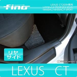 ◇fino◇フィーノ LEXUS CT200h リヤサイドプロテクトマット|y-mt