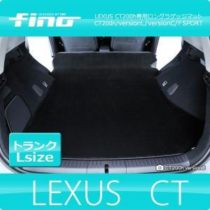 ◇fino◇フィーノ LEXUS CT200h ロングラゲッジマット(ロングトランクマット)|y-mt