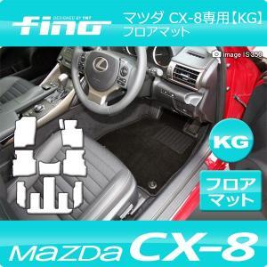 ◇fino◇フィーノ  マツダ CX-8 フロアマット+フットレストカバーマット  送料無料|y-mt