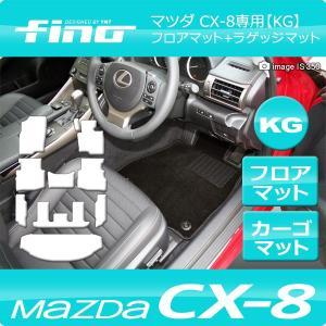 ◇fino◇フィーノ  マツダ CX-8 フロアマット+ラゲッジマット+フットレストカバーマット 送料無料|y-mt