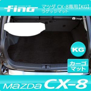 ◇fino◇フィーノ  マツダ CX-8 ラゲッジマット(トランクマット)  送料無料|y-mt