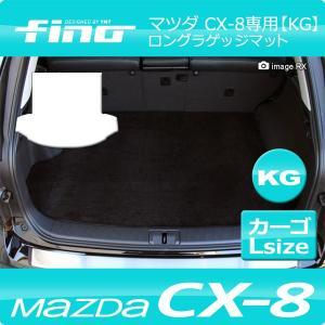 ◇fino◇フィーノ  マツダ CX-8 ロングラゲッジマット(トランクマット)  送料無料|y-mt