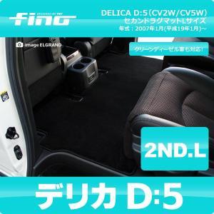 ◇fino◇フィーノ デリカD5 セカンドラグマットLサイズ|y-mt