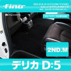 ◇fino◇フィーノ デリカD5 セカンドラグマットMサイズ|y-mt