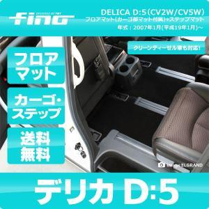 ◇fino◇フィーノ デリカD5 フロアマット+ラゲッジマット+ステップマット 送料無料|y-mt