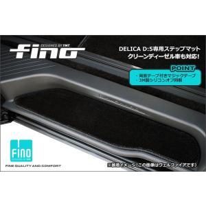 ◇fino◇フィーノ デリカD5 ステップマット(エントランスマット)|y-mt