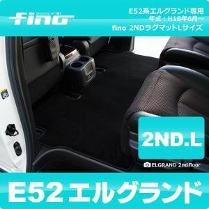fino E52 エルグランド セカンド ラグマットLサイズ|y-mt