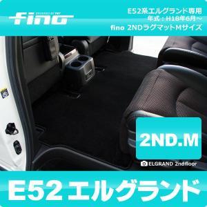 fino E52 エルグランド セカンドラグマットMサイズ|y-mt