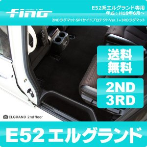 fino E52系エルグランド セカンドラグマットSP(サイドプロテクトVer.)+サードラグマット送料無料|y-mt