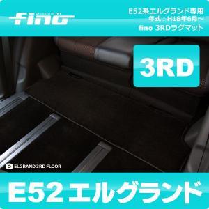 fino E52系エルグランド サード ラグマット|y-mt