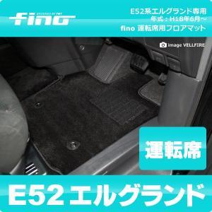 fino E52 エルグランド 運転席用フロアマット|y-mt