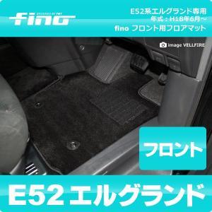 fino E52 エルグランド フロント用フロアマット|y-mt