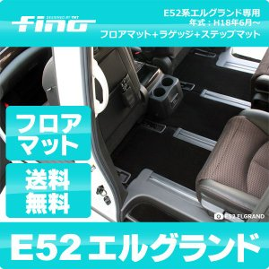 fino E52 エルグランド フロアマット+ラゲッジマット+ステップマット送料無料|y-mt