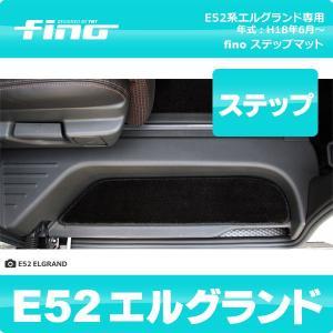 fino E52 エルグランド ステップマット(エントランスマット)|y-mt