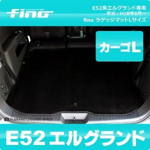 fino E52系エルグランド ラゲッジマットLサイズ|y-mt